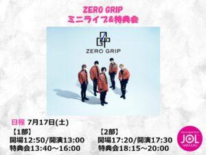 ZERO GRIP ミニライブ&特典会 JOL原宿