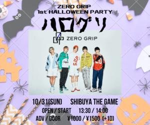 ハログリ @ 渋谷 THE GAME
