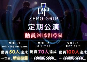 ZERO GRIP 定期公演 Vol.1 @ 渋谷 THE GAME
