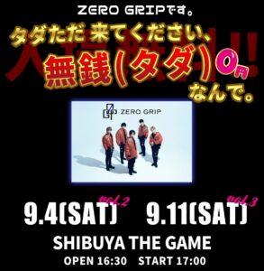 「ZERO GRIP 〜タダただ来てください、無銭(タダ)なんで。Vol2〜」 @ 渋谷近辺